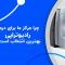 چرا مرکز گامانایف ایران برای درمان رادیوتراپی بهترین انتخاب است؟